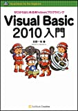 Visual Basic 2010入門