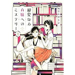 親愛なるA嬢へのミステリー(1) (ITANコミックス) [Kindle版]