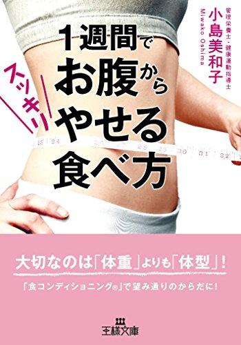1週間でお腹からスッキリやせる食べ方: 大切なのは「体重」よりも「体型」! (王様文庫)