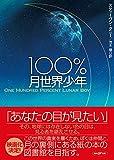 100%月世界少年 (創元SF文庫)