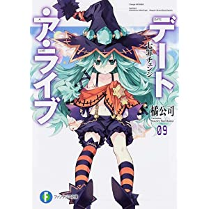 hidan no aria vol 12 pdf