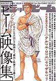 月刊コミックビーム 2011年7月号 [雑誌]