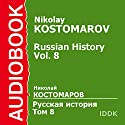 Russian History, Volume 8 [Russian Edition] Audiobook by Nikolay Kostomarov Narrated by Leontina Brotskaya