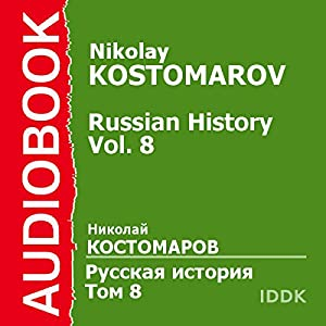 Russian History, Volume 8 [Russian Edition] Audiobook