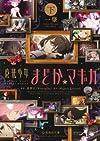 魔法少女まどか☆マギカ (下) (星海社文庫)