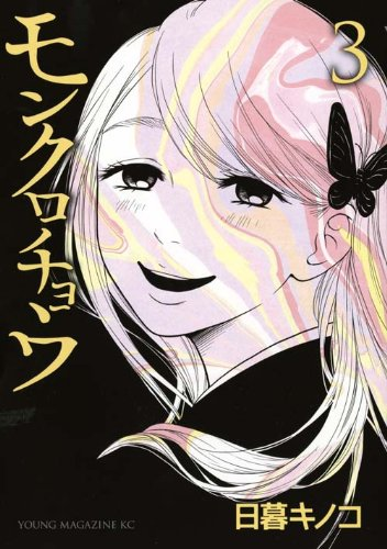 モンクロチョウ(3) (ヤングマガジンコミックス)