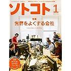 SOTOKOTO (ソトコト) 2014年 01月号 [雑誌]