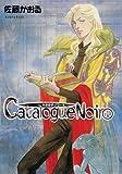 Catalogue Noir1 [眠れぬ夜の奇妙な話コミックス] / 佐藤 かおる のシリーズ情報を見る