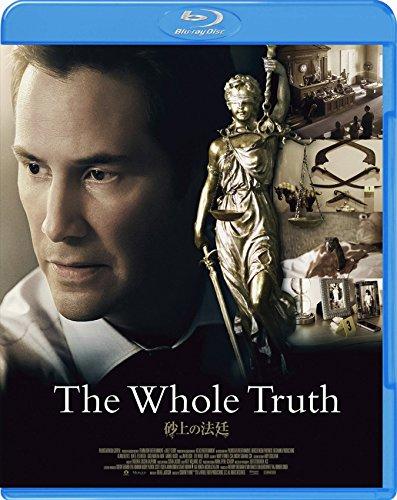 砂上の法廷 [Blu-ray]