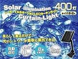 クリスマス イルミネーション 防犯用 ソーラーイルミネーションLEDカーテンライト!1.8x2m -