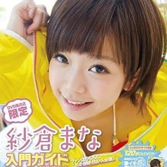 紗倉まな 入門ガイド [DVD]