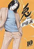 兎 野性の闘牌 10 (近代麻雀コミックス) (近代麻雀コミックス)