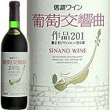 信濃ワイン 葡萄交響曲 作品201 【赤・ミディアムボディ】 720ml