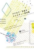 アナログ・手描き・テクスチャー素材集