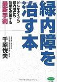 緑内障を治す本 (ビタミン文庫)