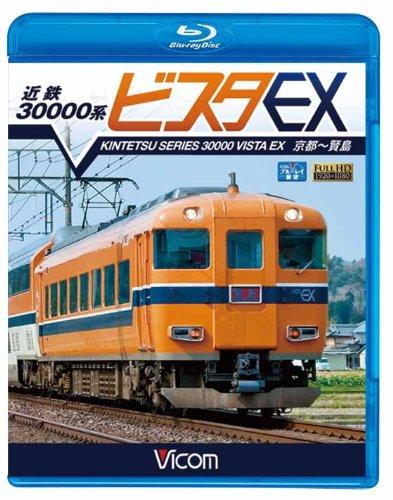 近鉄 30000系ビスタEX 京都~賢島(Blu-ray Disc)