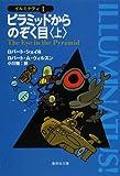 ピラミッドからのぞく目 (上) (集英社文庫―イルミナティ (シ14-1))