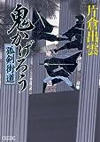 鬼かげろう 孤剣街道 (朝日文庫)