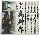 会長 島耕作 コミック 1-5巻セット (モーニング KC)