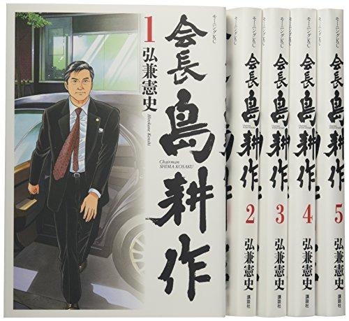 会長 島耕作 コミック 1-5巻セット (モーニング KC) -