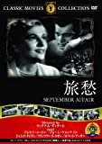 旅愁 [DVD]
