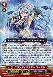 フロンティアスター コーラル RRR ヴァンガード 祝福の歌姫 g-cb03-003