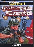小林源文傑作選1-第三次世界大戦・前編