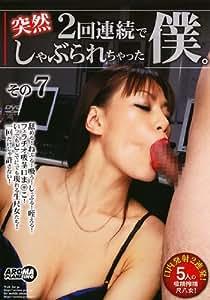 oral horny