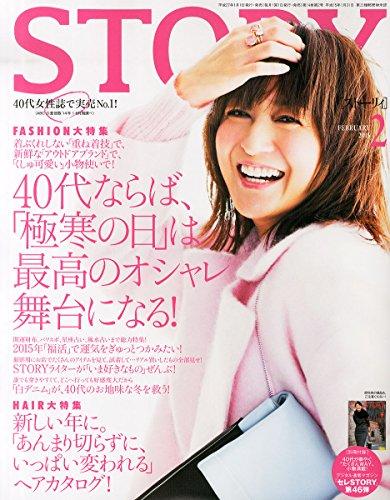 STORY (ストーリィ) 2015年 02月号 [雑誌]