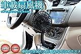 1stモール 車載扇風機 フレキシブルアーム 簡単使用 角度調節 車中泊 4インチ ST-HY40K
