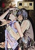 幽麗塔 6 (ビッグコミックス)