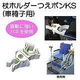 杖立て オフィスラボ 杖ホルダー ポンKS(車椅子用)