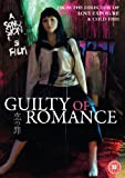 Guilty of Romance (2011) [DVD]