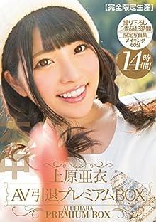 上原亜衣AV引退プレミアムBOX14時間 (完全限定生産)(本中) [DVD]
