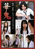 華鬼―映画「華鬼」オフィシャルフォトブック
