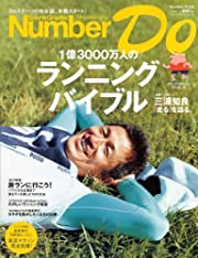 Sports Graphic Number Do 1億3000万人のランニングバイブル