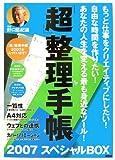 「超」整理手帳2007スペシャルBOX (「超」整理手帳シリーズ)