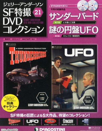 ジェリーアンダーソン特撮DVD 21号 (サンダーバード第21話/謎の円盤UFO第6話) [分冊百科] (DVD×2付)