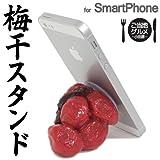 各種 スマートフォン 対応 食品サンプル 吸盤 スタンド (梅干し)