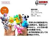 HANBUN 安心 布製 指人形 10匹セット 動物 ごっこ遊び 想像力を育てる パペット HT001