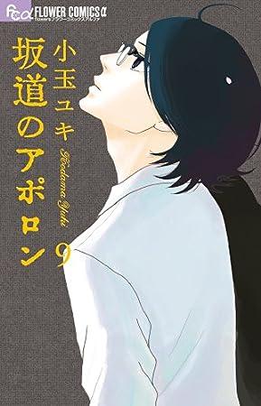 坂道のアポロン 9 (フラワーコミックス)