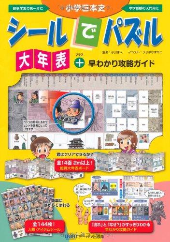 小学日本史シールでパズル大年表+早わかり攻略ガイド