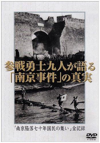 参戦勇士九人が語る「南京事件」の真実「南京陥落七十年国民の集い」全記録 [DVD]