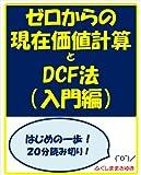 ゼロからの現在価値計算とDCF法(入門編)