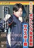 松本好二 ボクシング完全教則 サウスポー篇 Part.2[DVD]