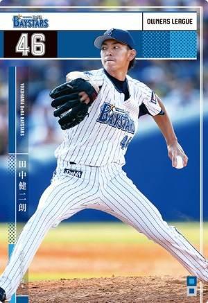 オーナーズリーグ21 OL21 白カード NW 田中健二朗 横浜DeNAベイスターズ