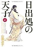 日出処の天子 〈完全版〉/第4巻(全7巻) (MFコミックス ダ・ヴィンチシリーズ)