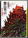 豊臣秀吉 1―異本太閤記 (講談社文庫 や 1-33)