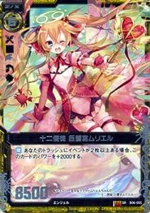 Z/X ゼクス カード 十二使徒 巨蟹宮ムリエル (SR) / 五神竜の巫女(B06)