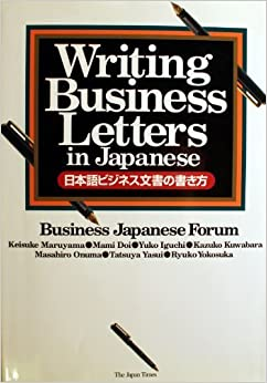Writing Business Letters In Japanese Keisuke Maruyama
